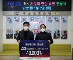 KCC건설, 사랑의 연탄 4만장 기부…8년째 이은 온정