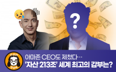 아마존 CEO도 제쳤다…'자산 213조' 세계 최고의 갑부는?