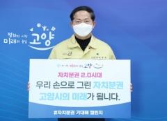 이재준 고양시장, '자치분권 기대해' 챌린지 동참