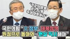 """국민의힘 """"文 정부, 대북정책 원점으로 돌아와…현실 직시해야"""""""