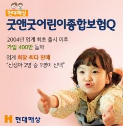 현대해상, 스테디셀러 '굿앤굿 어린이보험' 400만건 판매
