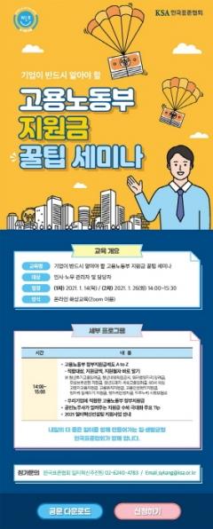 한국표준협회, '기업이 반드시 알아야 할 고용노동부 지원금 꿀팁 세미나' 개최