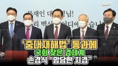 """'중대재해법' 통과에 국회 찾은 경제계…손경식 """"암담한 지경"""""""