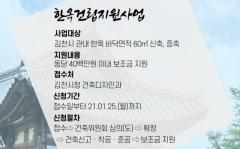 김천시, 한옥건립 지원사업 참여자 공모