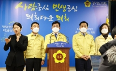 경기도의회 더불어민주당, 제2차 경기도 재난기본소득 제안