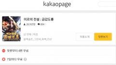 웹툰, 드라마, 영화까지…게임 IP 전성시대