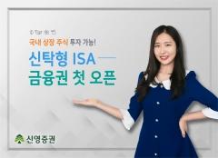 신영증권, 국내 상장주식 투자 가능한 '신탁형 ISA' 첫 출시
