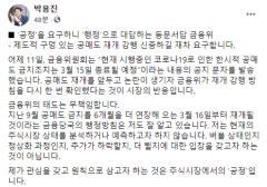박용진·양향자 등 민주당 내부서 공매도 재개 비판