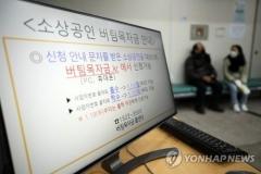 소상공인 버팀목자금 첫날 101만명 신청···1.4조 지급