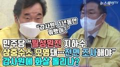 """민주당 """"월성원전 지하수 삼중수소 오염돼…전면 조사해야"""" 감사원에 화살 돌리나?"""