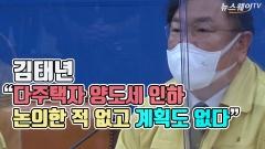 """김태년 """"다주택자 양도세 인하 논의한 적 없고 계획도 없다"""""""