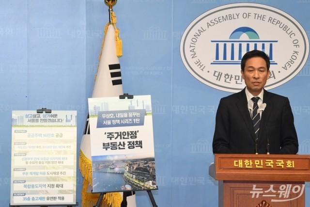 [NW포토]서울시장 출마 선언 우상호 의원, '내일을 꿈꾸는 서울' 발표