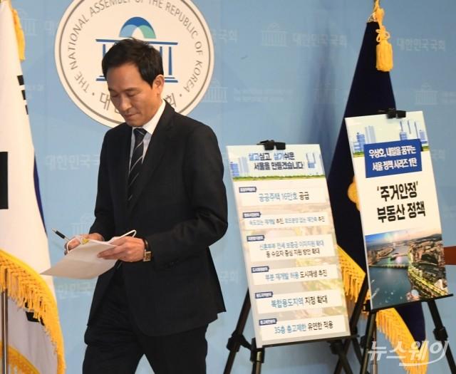 [NW포토]서울시장 출마 선언한 우상호 더불어민주당 의원 정책발표