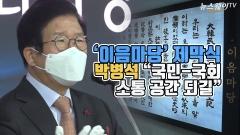 """'이음마당' 제막식…박병석 """"국민-국회 소통 공간 되길"""""""