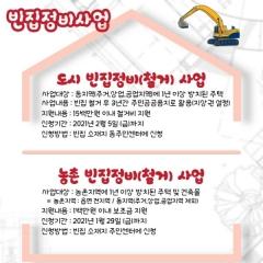 김천시, 도시·농촌 빈집 철거해 공공용지로 활용