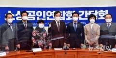 더불어민주당-소상공인연합회 간담회