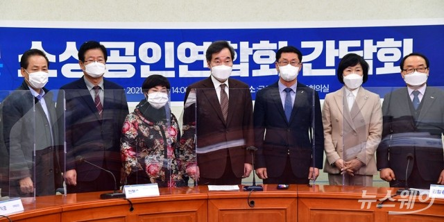 [NW포토]더불어민주당-소상공인연합회 간담회