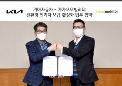 기아차-카카오, '친환경 전기차' 보급 활성화 손잡다