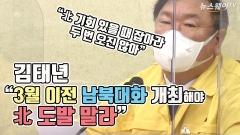 """김태년 """"3월 이전 남북대화 개최해야…北 도발 말라"""""""