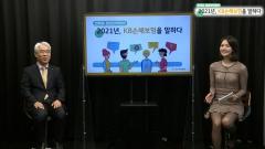 """김기환 KB손보 사장 """"디지털 1위로 신성장동력 선점"""""""
