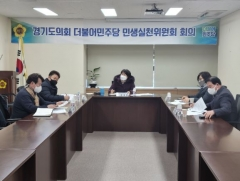 경기도의회 더불어민주당 민생실천위, 당면한 사회갈등 문제·불공정 문제 해결 논의