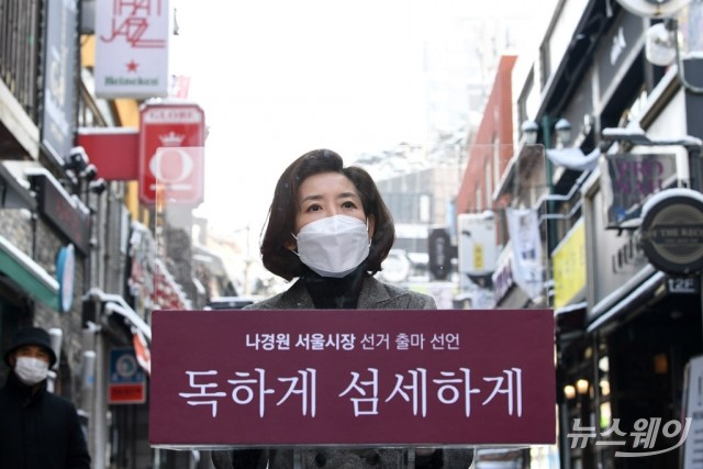[NW포토]나경원, 4.7 서울시장 재보궐 선거 출마선언