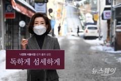 나경원 전 의원, 4.7 서울시장 재보궐 선거 출마선언