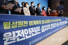 '월성원전 비계획적 방사성물질 누출 사건' 더불어민주당 공동 기자회견