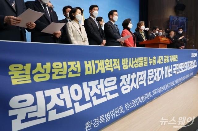 [NW포토]더불어민주당 공동 기자회견 '월성원전 비계획적 방사성물질 누출 사건'