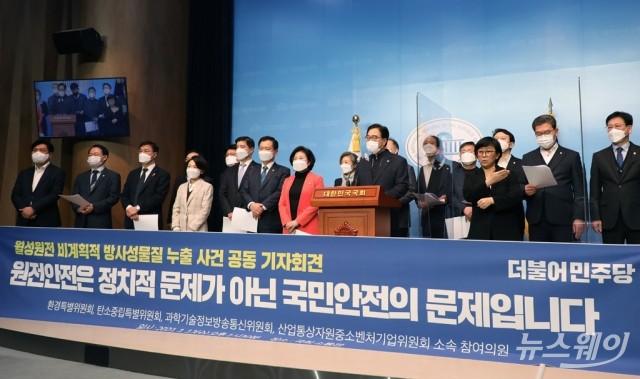 [NW포토]'월성원전 비계획적 방사성물질 누출 사건' 발언하는 우원식 의원
