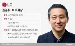 성공가도 달린 '재무통' 권영수 LG 부회장
