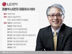 '자타공인 전략가' 권봉석 LG전자 CEO