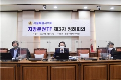 """김정태 분권단장 """"지방자치법 시행까지 1년... 서울시의회 역할하겠다"""""""