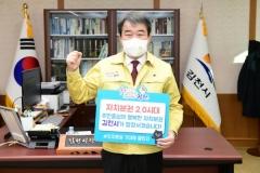 김충섭 김천시장, '자치분권 기대해' 챌린지 참여