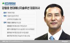 외교관 출신 '중국통' 강철호 현대에너지솔루선 대표