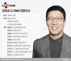 CJ ENM 첫 법조인 출신 강호성 대표