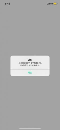 """카셰어링 그린카, 전용 앱 먹통…소비자 피해 확산 """"차 문이 안 열린다"""""""