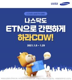 삼성증권, 나스닥100 지수추종 ETN 상장 이벤트 실시