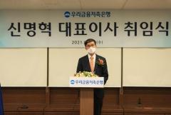 """신명혁 우리금융저축은행 대표 """"디지털 경쟁력 갖춰야"""""""