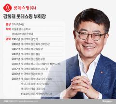 '유통명가' 재건 맡은 강희태 롯데쇼핑 부회장