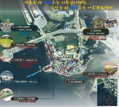 한국어촌어항공단-서산시, 창리항 어촌뉴딜사업 위수탁협약 체결