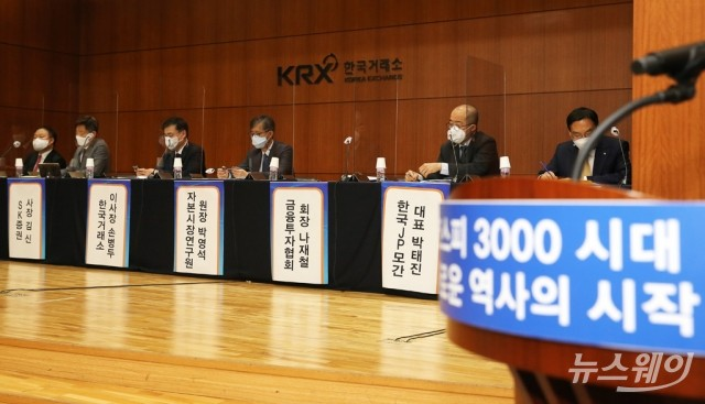 [NW포토]코스피3000시대의 향후 전망 논의하는 자본시장 CEO들