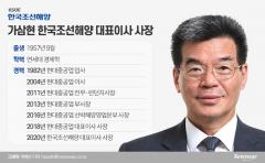 한국조선해양 '영업통' 가삼현 사장
