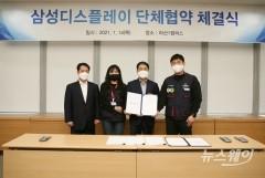삼성디스플레이, 단체협약 최종 합의
