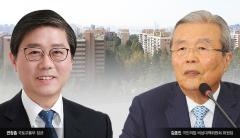 김종인표 vs 변창흠표 대책…차이는 민간 vs 공공