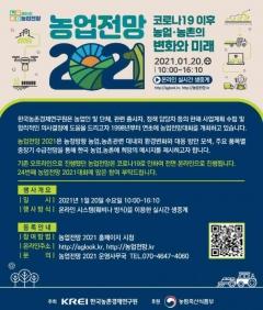 농촌경제연구원, '2021 농업전망대회' 20일 온라인 개최
