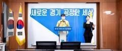 """경기도 """"올 상반기 의료자원 확충·고위험 시설 보호에 집중할 것"""""""