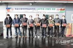 정읍 방울토마토 GAP전용 선별장 개장…'고소득 작물로 육성'