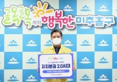 김정식 인천 미추홀구청장, '자치분권 기대해' 챌린지 참여