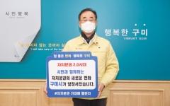 장세용 구미시장, '자치분권 기대해' 챌린지 참여
